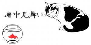shochumimai-kaesu